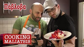 Cooking Maliatsis - 73 - Πάβλοβα