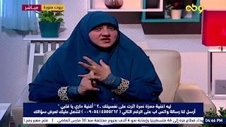 هالة سمير  مينفعش ست تكون عصبية علشان هي كدة بتقلل أنوثتها!! طيب ايه الحل؟