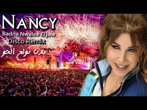 Best Arabic Remix 2019 - Nancy Ajram - Badna Nwalee El Jaw / بدنا نولع الجو نانسي عجرم