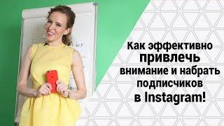 Раскрутка Инстаграм: Секреты эффективного продвижения и набор подписчиков в Instgram. Мария Азаренок