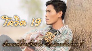 มาฟังเพลง โควิด 19 ร้องให้กำลังใจ คนไทยทั้งประเทศ