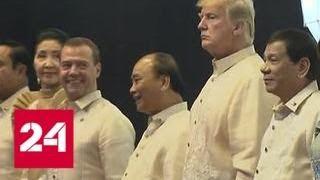 Гости саммита АСЕАН в Маниле облачились в национальные рубашки - Россия 24