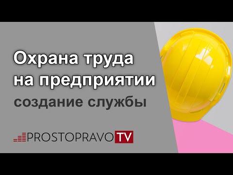 Охрана труда на предприятии: создание службы