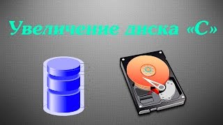 Увеличение диска С программой EaseUS Partition Master