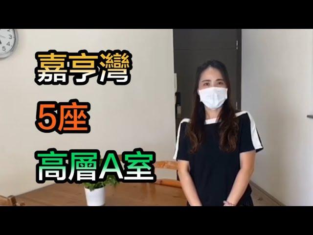 【#代理 Jessica 推介】 嘉亨灣5座高層A室