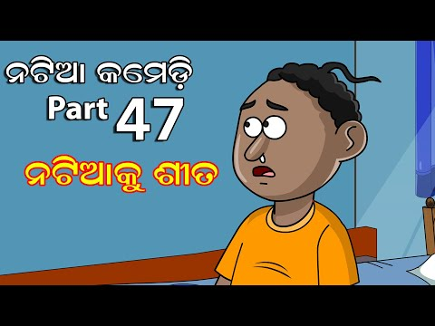 Natia Comedy part 47 || Natia Ku Sita || Utkal cartoon world