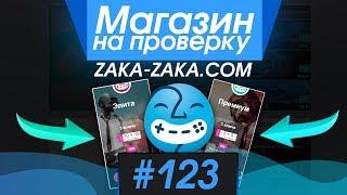 #123 Магазин на проверку - zaka-zaka.com (ПОКУПАЕМ РАНДОМ НА САМОМ ПОПУЛЯРНОМ САЙТЕ) ВЫПАЛ МЕГА ПРИЗ