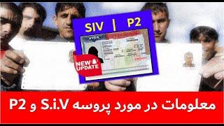 اوضاع افغانستان و معلومات جدید در مورد پروسه های مهاجرت امریکا برای افغان ها | SIV | P2