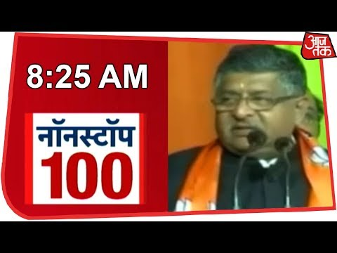 News 100 Nonstop | March 17, 2019