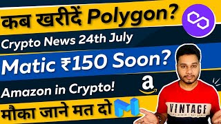 Matic cryptocurcy news heute