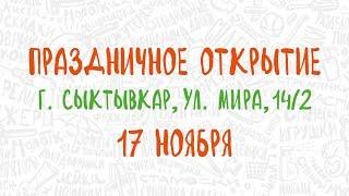 Праздничное открытие Галамарт в г. Сыктывкар