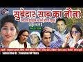 Subedar Sab Ka Nona || Latest Garhwali Film || Uttrakhandi Video Film