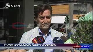 ΕΛΕΓΧΟΥΣ ΣΤΟ ΠΑΖΑΡΙ ΖΗΤΟΥΝ ΟΙ ΕΜΠΟΡΟΙ 23 09 2019