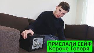 КОРОЧЕ ГОВОРЯ, ПРИСЛАЛИ СЕЙФ - ТимТим.