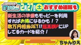 【速報】今週のおすすめベスト4!!!新生活の準備はモッピーでお得に!!数万円相当GET!?超高額UP中のカードを紹介!!