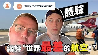 Is this THE WORST AIRLINE IN THE WORLD?
