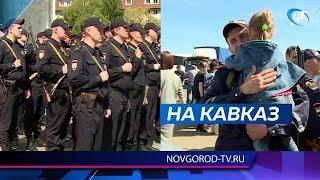 80 сотрудников областной полиции отправились в служебную командировку в Дагестан
