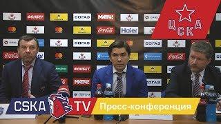 ПХК ЦСКА – ХК СКА. Матч №3. Пресс-конференция