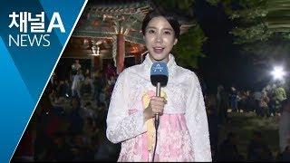 [날씨]오늘 밤~내일 오전 짙은 안개…안전 운전 | 뉴스A | Kholo.pk
