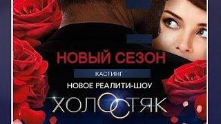Кастинг 7-го сезона шоу «Холостяк» - кто будет главным героем
