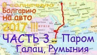 В Болгарию на авто 2017 #3 Паром Галац Румыния . Паром через Дунай . В Золотые Пески на машине