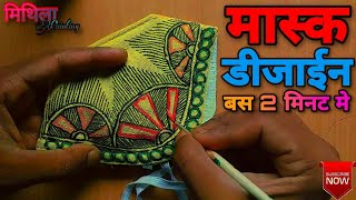 Mithila Painting Mask Design | Madhubani Painting Mask Design | Mithila painting with Abhishek  IMAGES, GIF, ANIMATED GIF, WALLPAPER, STICKER FOR WHATSAPP & FACEBOOK
