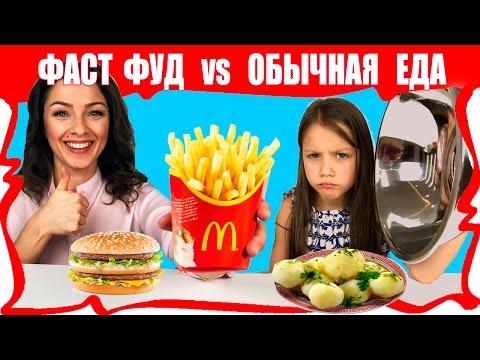 Обычная ЕДА против Фастфуд Челлендж Сравниваем С Домашней Едой / Вики Шоу