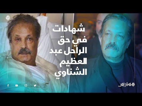 بعد صراع مع المرض.. المغرب يودع المرحوم عبد العظيم الشناوي وشهادات مؤثرة لفنانين في حقه