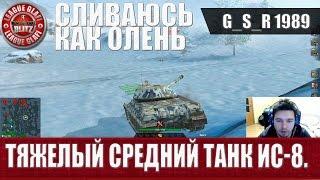 WoT Blitz - Тяжелый средний танк ИС 8 - World of Tanks Blitz (WoTB)