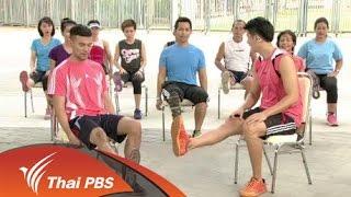 ข.ขยับ - การเลือกท่าฝึกบริหารกล้ามเนื้อต้นขาด้านหน้าที่เหมาะสมกับแต่ละบุคคล