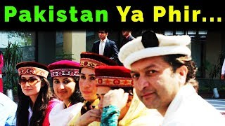 Future of Gilgit Baltistan | K2K Pakistan