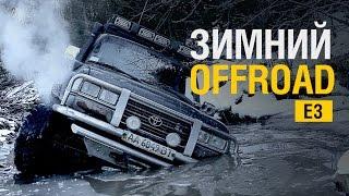 Утонувший крузак! - Mitsubishi Pajero Sport - Территория Х, зима - Часть 3 - Veddroshow
