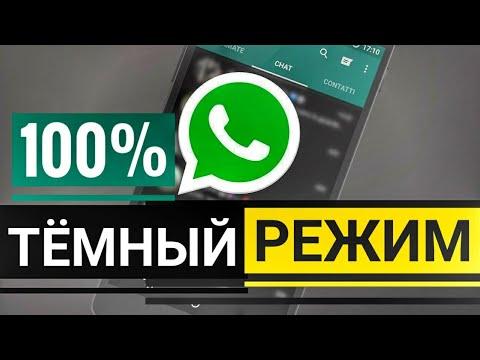 One UI 2.0 на  андроид 10  |НОЧНОЙ РЕЖИМ |  WhatsApp Тёмная тема