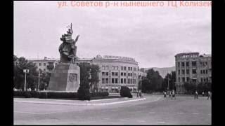Новороссийск в прошлом веке (часть2)