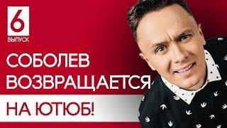 Соболев и стендап РАЗНОЕ не вошедшее в КОНЦЕРТ