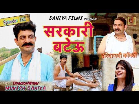 Epis: 121 सरकारी बटेऊ  # Season-2 # Mukesh Dahiya # KDK-2  # Haryanvi  Comedy #  DAHIYA FILMS