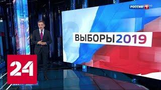 Единый день голосования: предварительные результаты - Россия 24