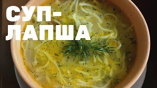Суп - домашняя лапша. Подробный рецепт. Легко сварить вкусный суп
