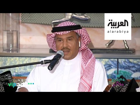 العرب اليوم - شاهد: محمد عبده يطرب محبيه عن بعد ويبكي الأماكن