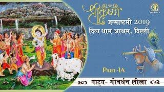 Krishna Goverdhan Leela | कृष्ण गोवर्धन लीला | नाट्य मंचन | Janmashtami DJJS