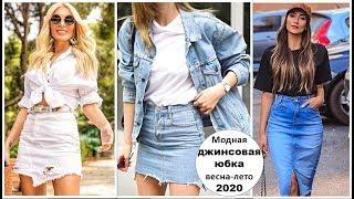 Модные джинсовые юбки 2020