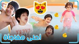 فاجأناهم بحوض سباحة كبير فرح جنت 🤣- عائلة عدنان