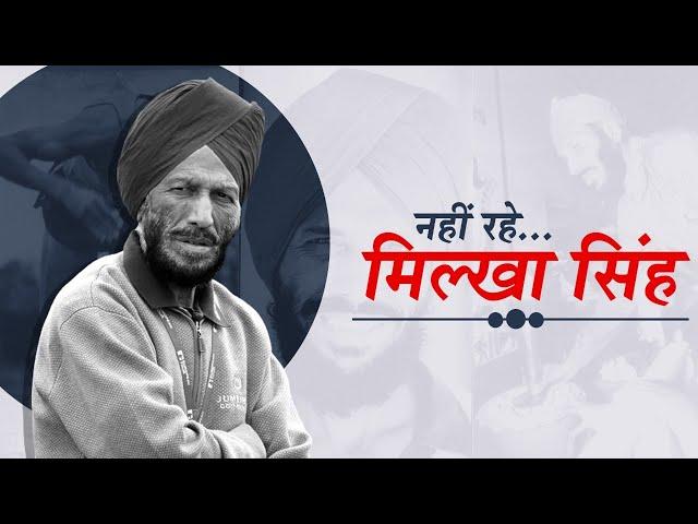 नहीं रहे लीजेंड स्प्रिंटर Milkha Singh