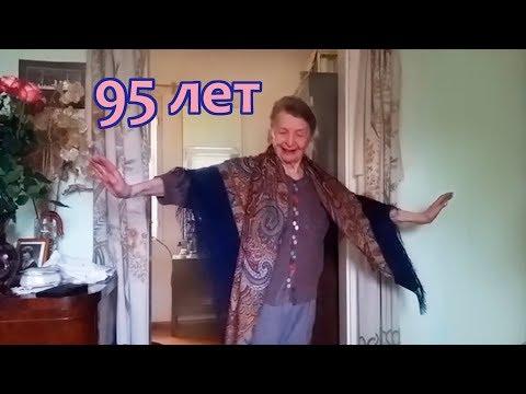 И в 95 можно танцевать! ДЕНЬ РОЖДЕНИЯ ПРАБАБУШКИ в Каунасе