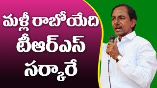 CM KCR  Speech at Gajwel Constituency TRS Party Activists | Elections campaign || Great Telangana TV