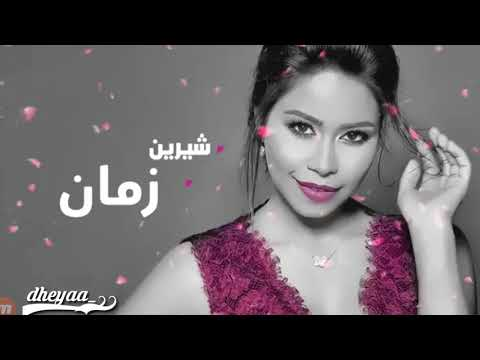 "YouTube أغنية زمان ــ شيرين عبد الوهاب ــ من ألبوم ""نساي"" 2018 | Zaman ــ Sherine Abdel Wahab"