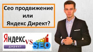 Сео продвижение или Яндекс Директ?