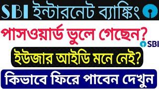 How To Recover SBI Net Banking User Name & Login Password SBI Internet Banking Bangla
