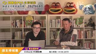 林鄭以公帑助養鷹犬 杯葛委任落選者機構 - 10/12/19 「奪命Loudzone」1/3