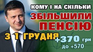 В Украине повысили пенсии: кому и на сколько. ВИДЕО